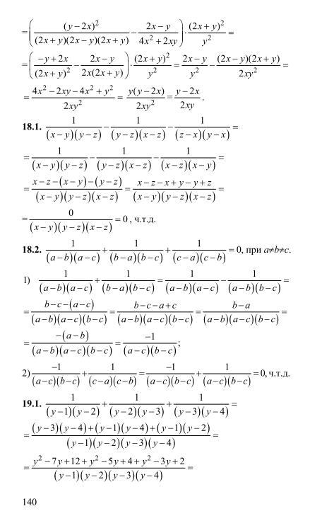 Класса 9 кузнецова сборнику гдз экзамен к для