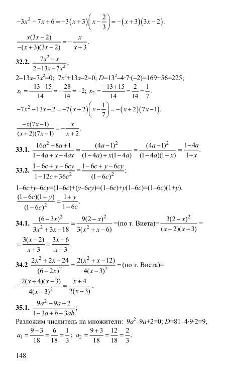 Переводной экзамен по математике 8 класс с ответами 2017