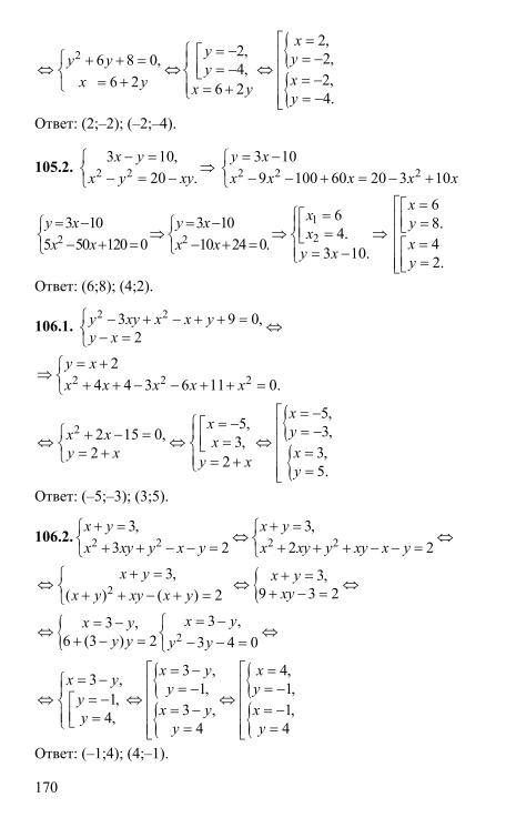 9 гдз класс математике письменного экзамена для проведения по
