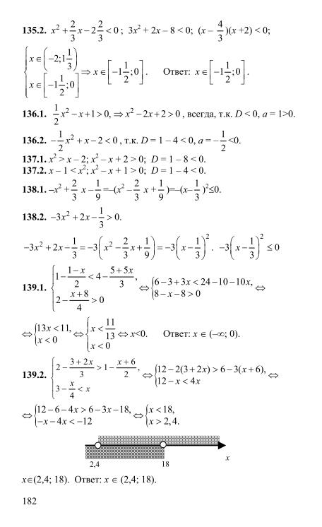 9 алгебре проведения для экзамена по класс решебник