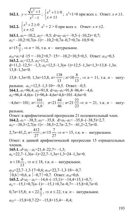Решебник Алгебры 9 Класс Кузнецова