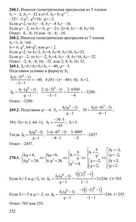 Алгебра Сборник Заданий 2002 Гдз