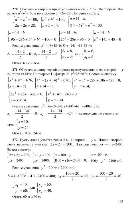 Суворова алгебре мордкович класс по миндюк решебник 9 нешков