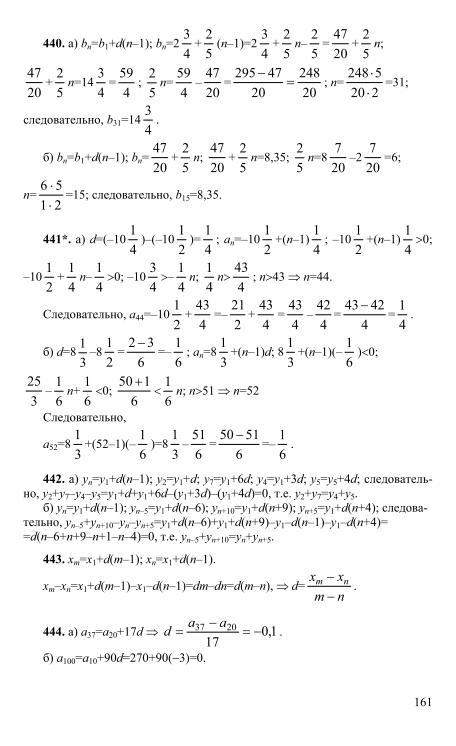 по миндюк суворова алгебре решебник 9 мордкович класс нешков