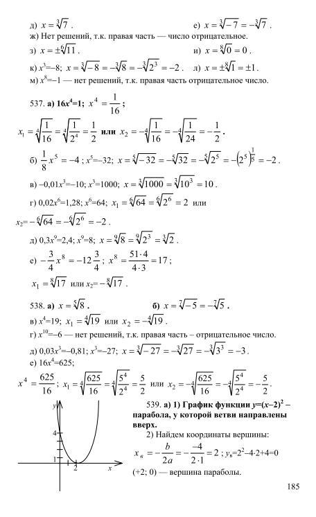 алгебра 8 класса макарычев миндюк нешков суворова гдз