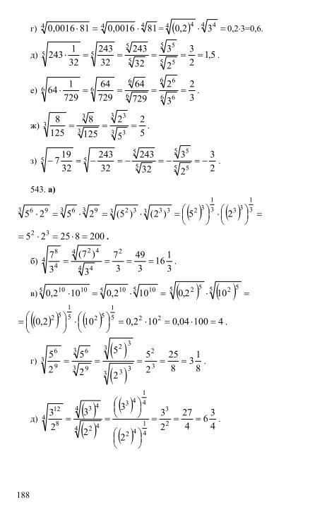 Решебник по алгебре 9 класс мордкович миндюк нешков суворова