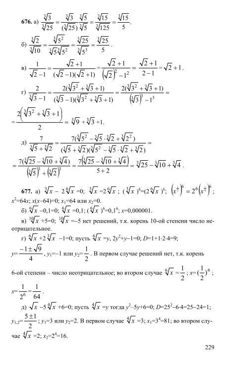 Алгебра класс суворова решебник 9 макарычев