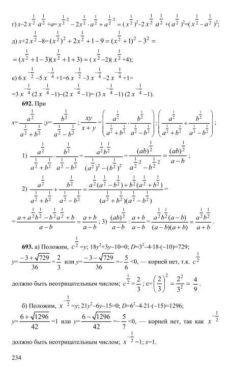 Суворова 9 решебник алгебра макарычев класс