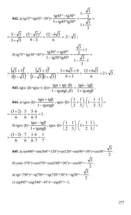 Гдз математика макарычев миндюк нешков феоктистов 8 класс