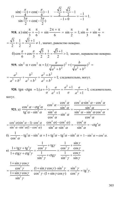 Алгебра 9 класс макарычев суворова гдз