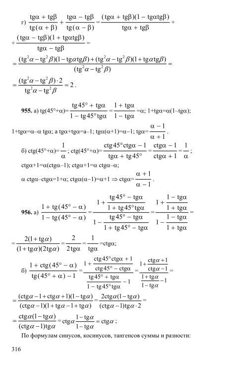 11 макарычев миндюк класс по суворова нешков гдз алгебре