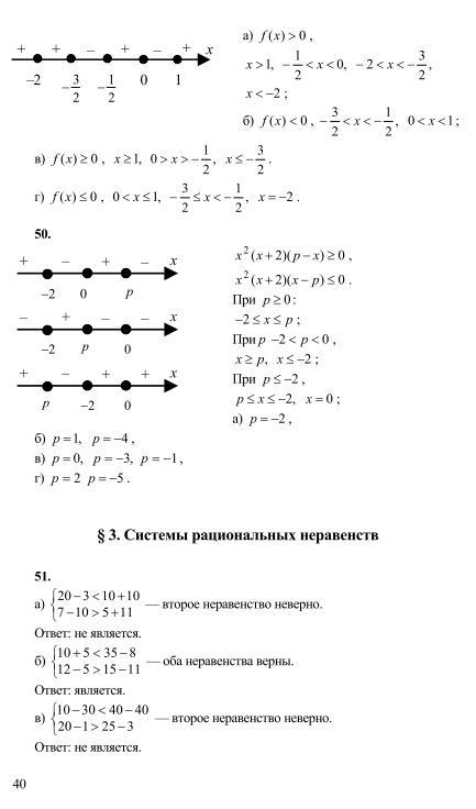гдз алгебра 9 класс мордкович задачник часть 2 с решением