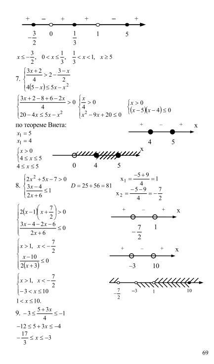 Решебник алгебры часть 2 задачник 9 класс