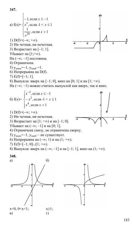 Решебник задачнику по алгебре за 9 класс мордковича
