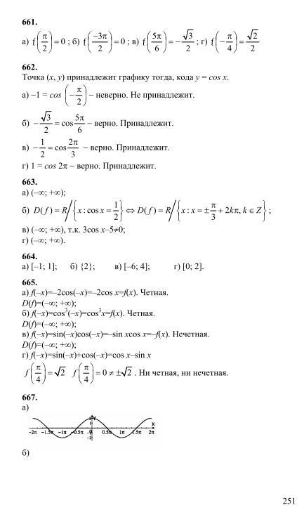 решебник8кл алгебра мордкович мегоботан