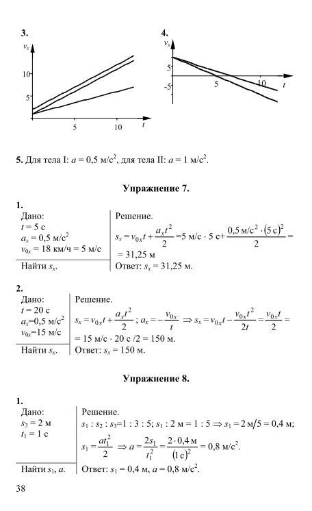 Решебник класс онлайн 9 фадеева физика