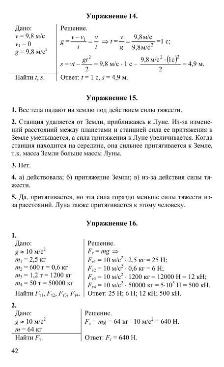 Онлайн физика 9 класс решебник