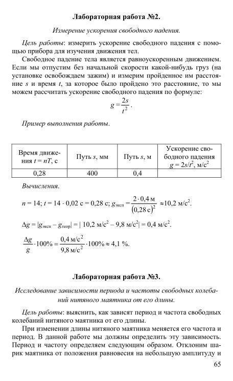 Класс по синичкин решебник лабораторным физике 9 по