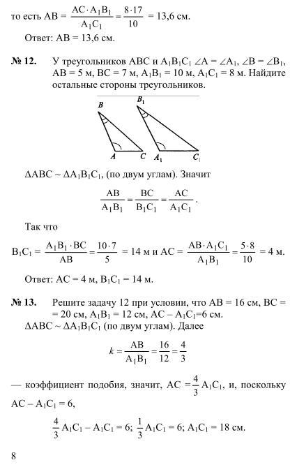 погорелов геометрии 9класс по гдз онлайн