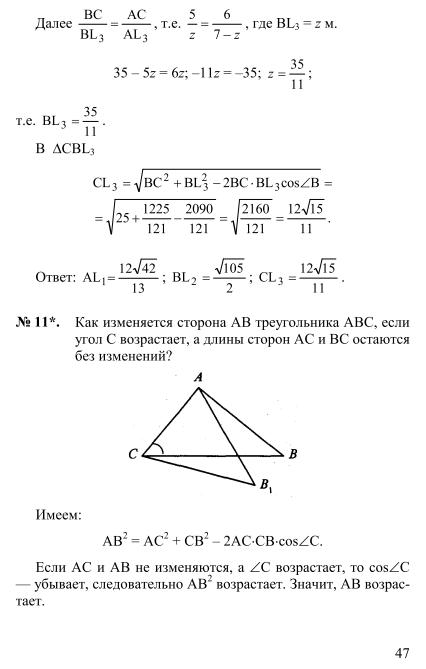 Класс решебник 10 погорелов геометрии с