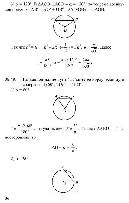 Геометрия 9 класс А.В. Погорелов ГДЗ Решебник