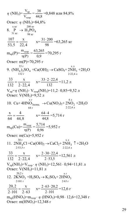 Решебник дидактического материала по химии 8-9 класс