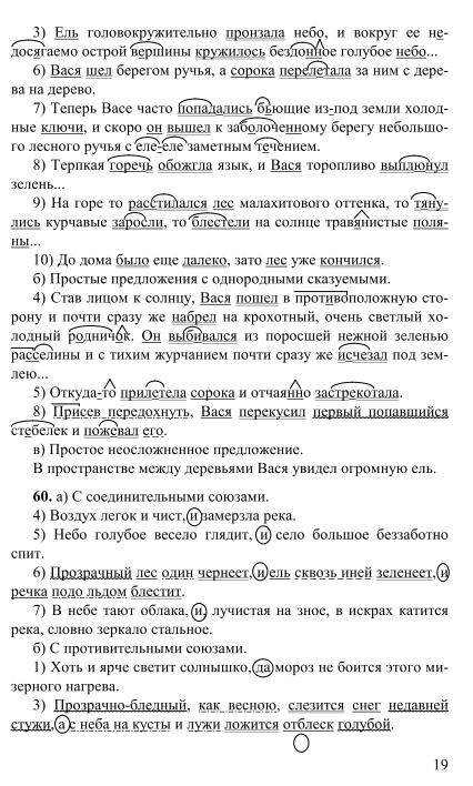 разумовская русский 5 класс решебник онлайн