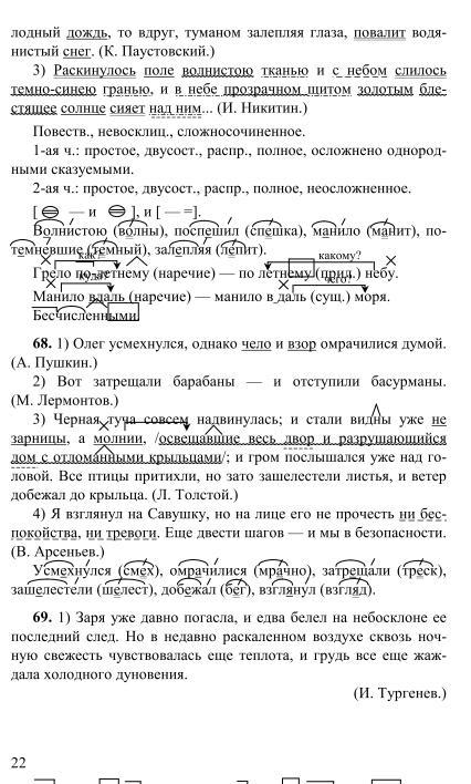 русский класс разумовская решебник онлайн 5