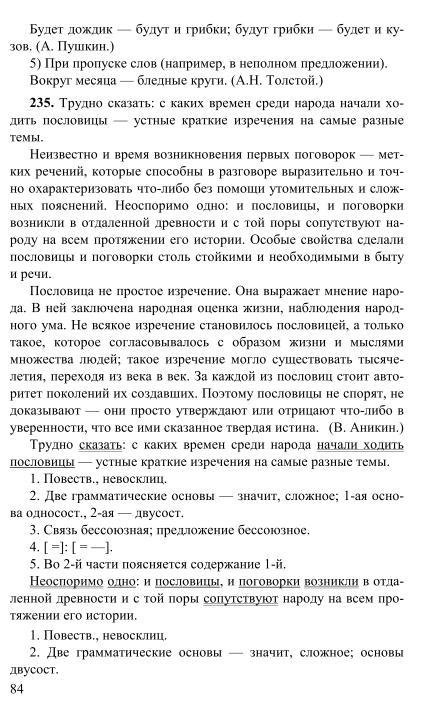 Гдз Зсп 5