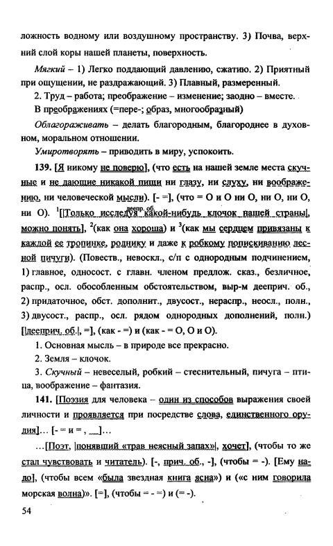 гдз по русскому языку практика 6 класс бабайцева, чеснокова