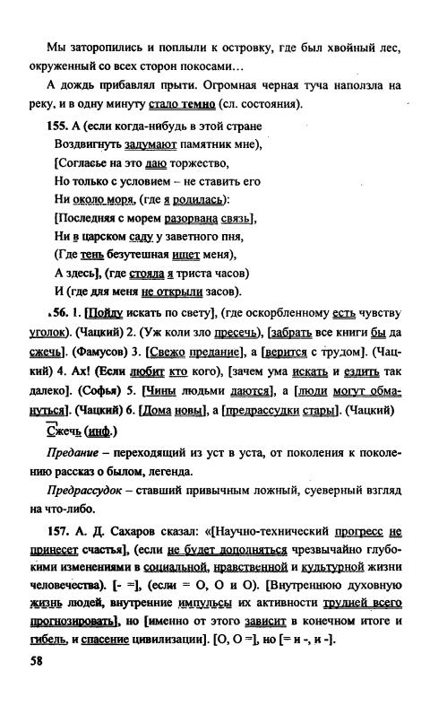 решебник русскому языку 9 класс пичугова