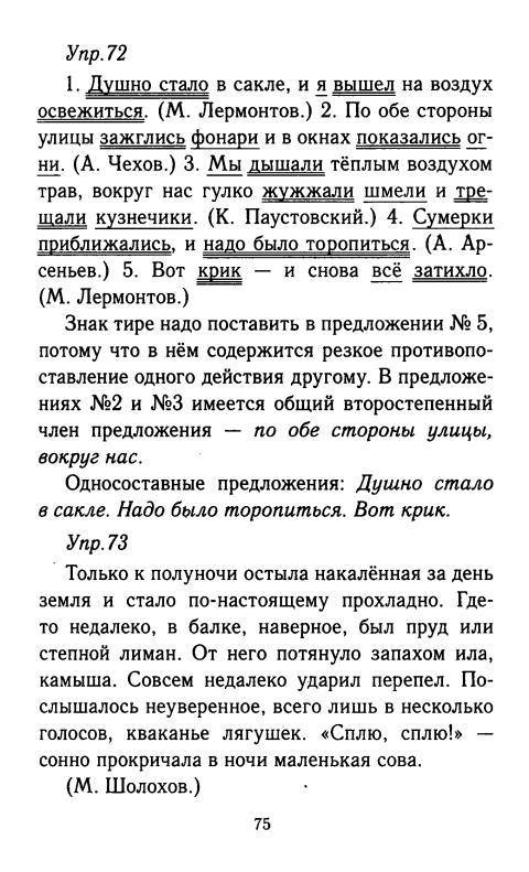 9 гдз за класс ладыженская языку русскому скачать по