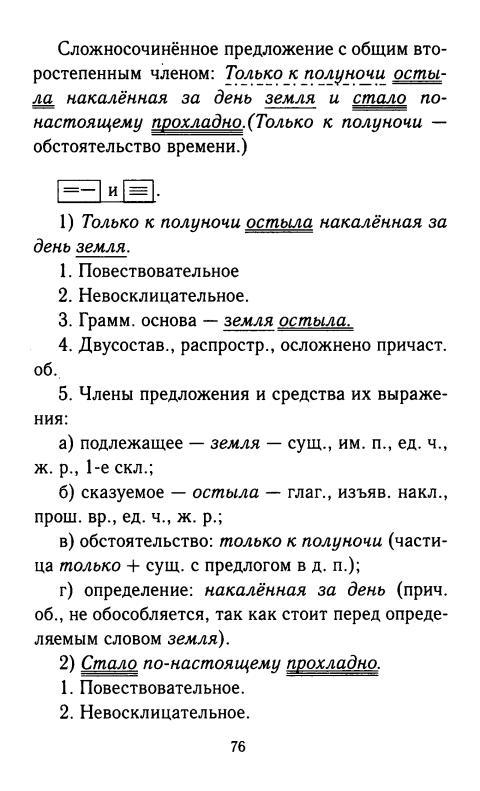 ГДЗ по русскому языку 9 класс Тростенцова Л.А., Ладыженская Т.А.