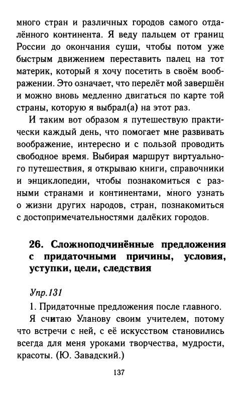 русскому языку тростенцова л.а по 9 гдз скачать