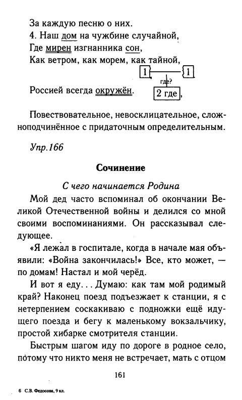 языку по т.а ладыженская русскому онлайн решебник