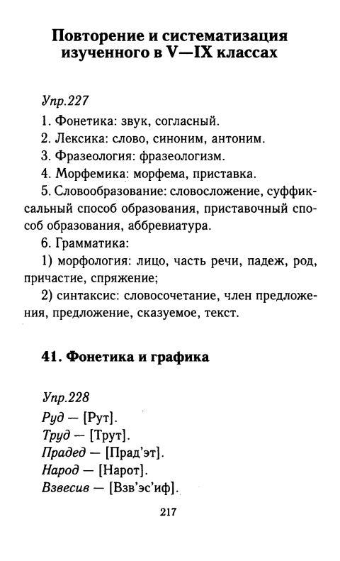 Решебник 9 класс онлайн русский тростенцова