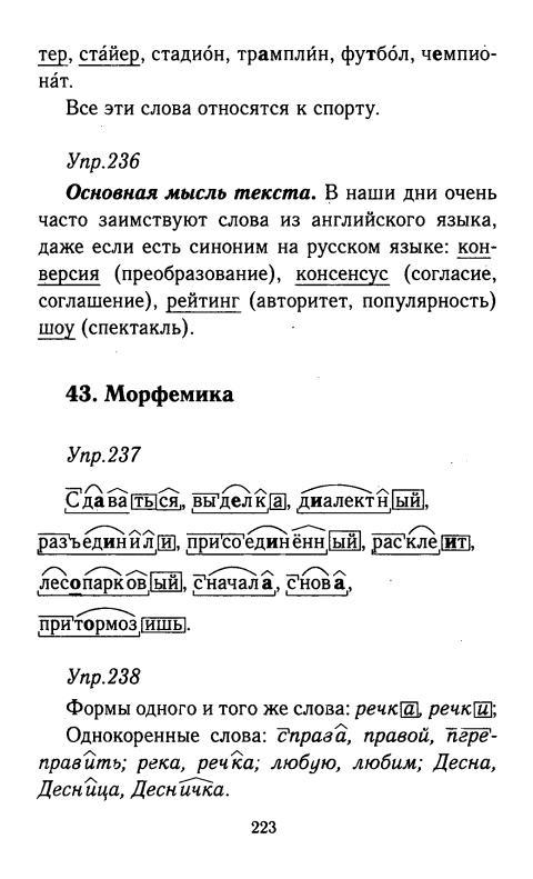Гдз Дидактические Материалы Русский Язык 2 Класс Ульянова Ответы