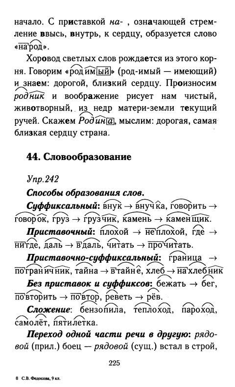 ГДЗ Решебник по Русскому языку 7 класс Баранов Ладыженская Тростнецова