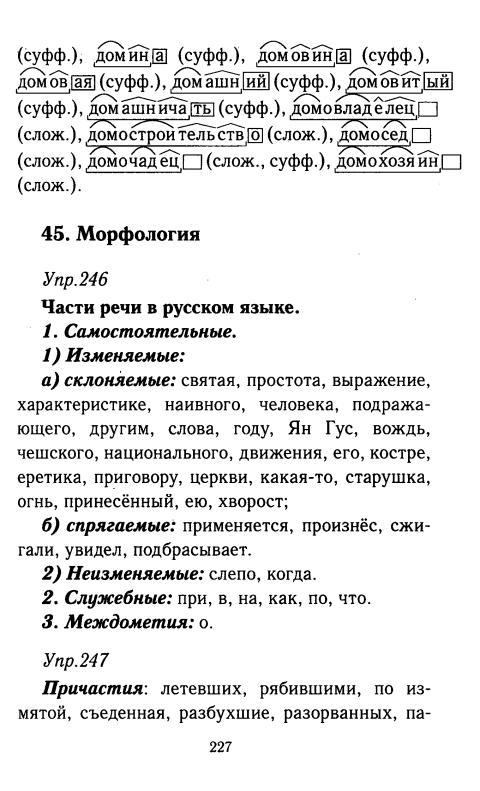 гдз по русскому языку за 7 класс александрова