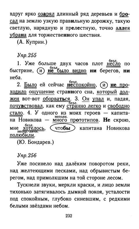 Скачать л.а тростенцова гдз