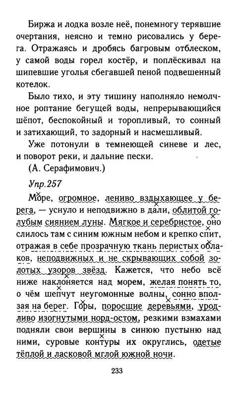 Гдз 5 класс русский язык ладыженская 2004