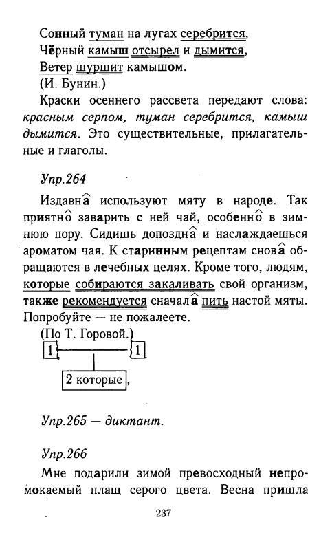 Решебник 9 а класс тростенцова