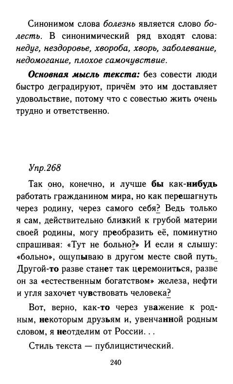 Класса 9 русский решебник 2019 язык