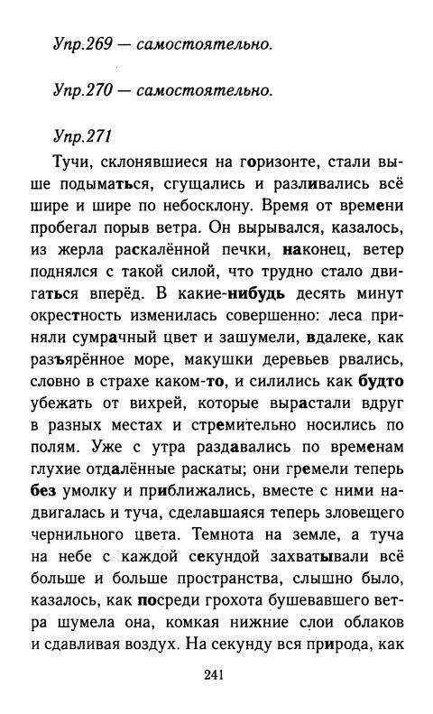 Русский 2019 9 учебник гдз язык класс ладыженская