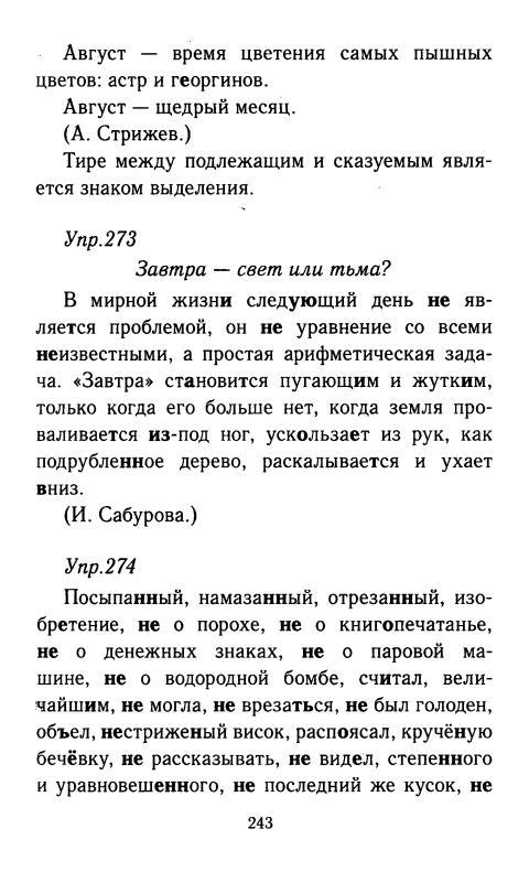 Решебник к учебнику русского языка а 9 класс