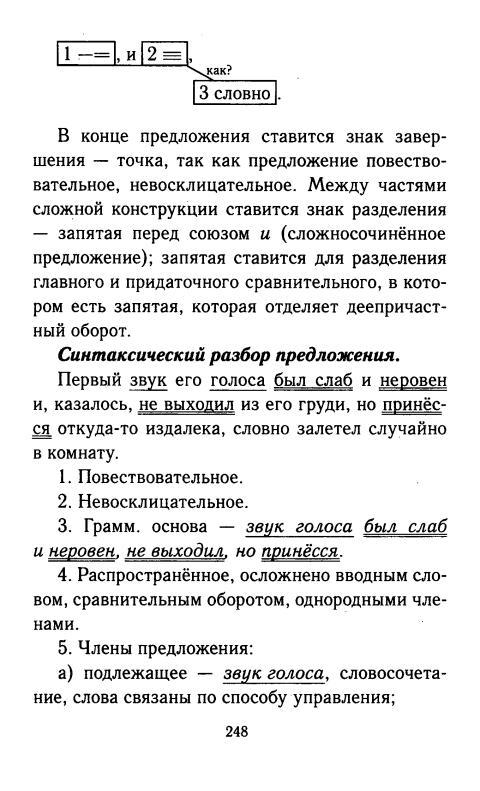 H решебники русский язык