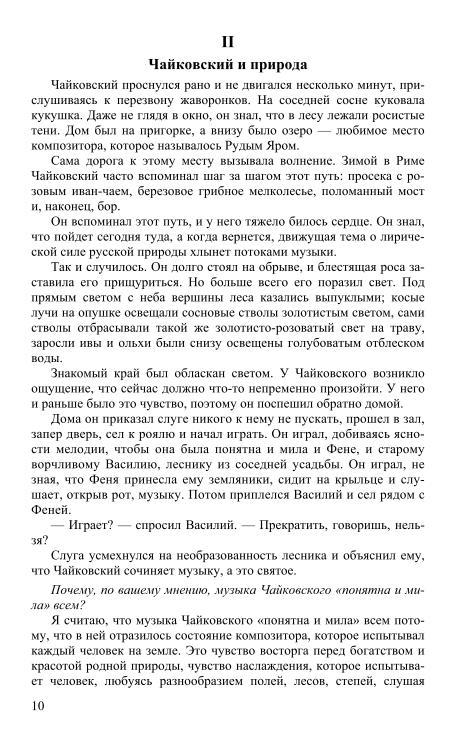 гдз по изложениям 9 класса по русскому языку