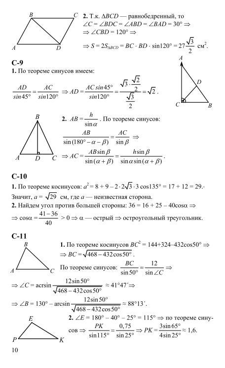 Класс беларусь 9 геометрия решебник
