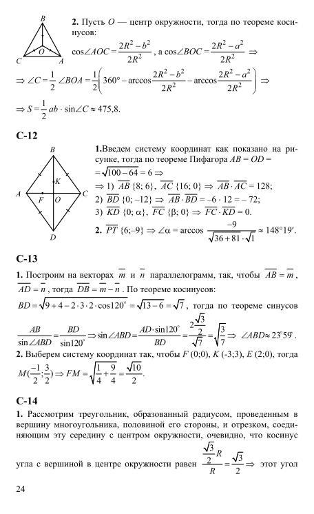 Готовые домашние задания по геометрии д.юсупов с.заурбеков