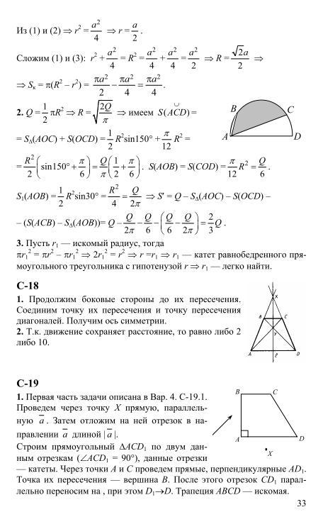 Гдз для дидактических материалов по геометрии 9 класс